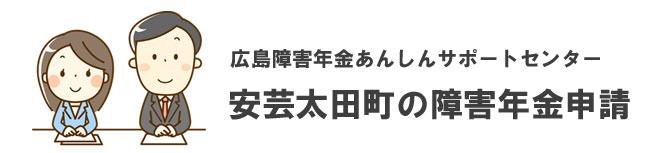安芸太田町の障害年金申請相談