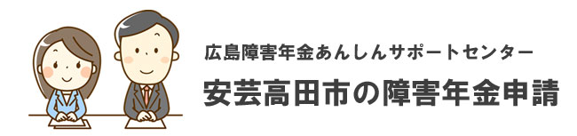 安芸高田市の障害年金申請相談