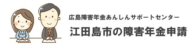 江田島市の障害年金申請相談