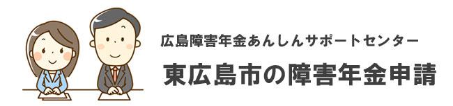 東広島市の障害年金申請相談