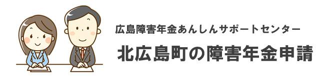 北広島町の障害年金申請相談