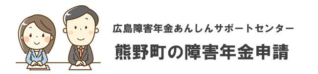 熊野町の障害年金申請相談