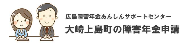 大崎上島町の障害年金申請相談