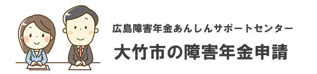 大竹市の障害年金申請相談