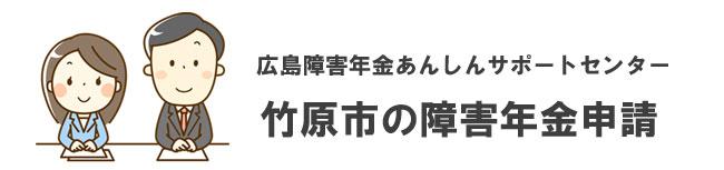 竹原市の障害年金申請相談